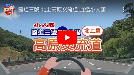 往北73公里處:新竹➜[高原交流道]➜中和/南港